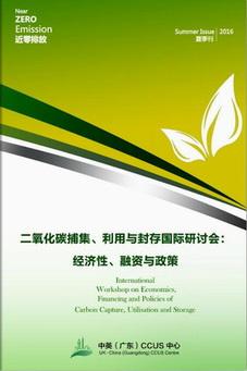 近零排放2016夏季刊 Near Zero Emission 2016 Summer Issue