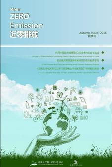 近零排放2016秋季刊 Near Zero Emission 2016 Autumn Issue