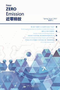 近零排放2017春季刊Near Zero Emission 2017 Spring Issue